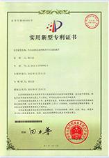 实用新型专利证:全自动热压成型机的热压机械手
